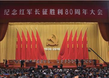 郑伟鸿副院长出席长征胜利80周年大会