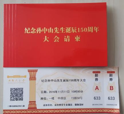 郑伟达教授出席孙中山先生诞辰大会