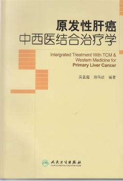 《原发性肝癌中西医结合治疗》